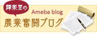 輝楽里の農業奮闘ブログ