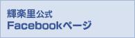 輝楽里公式Facebookページ