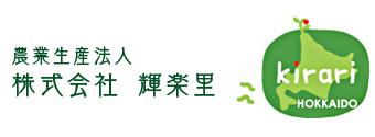輝楽里 農業生産法人株式会社輝楽里は、江別市美原の7戸の農家が地域で1番質の高い企業を目指しひとつになりました。
