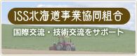ISS北海道事業協同組合